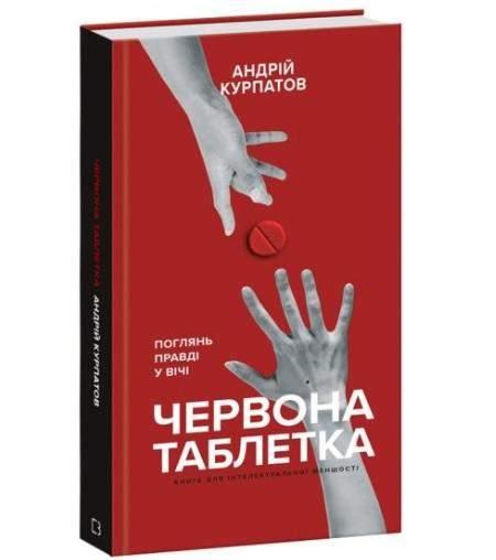 Андрій Курпатов. Червона таблетка. Поглянь правді у вічі. Книга для інтелектуальної меншості.