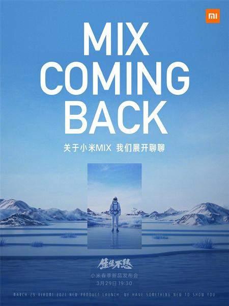 Анонс  Mi Mix 4