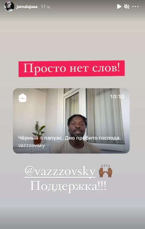 Скриншот з інстаграму Джамали