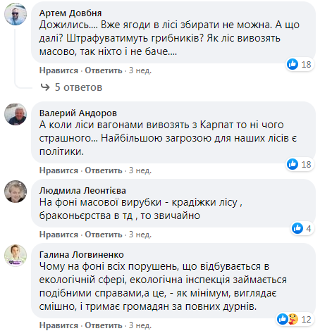 Скриншот зі сторінки Державної екологічної інспекції України у Facebook