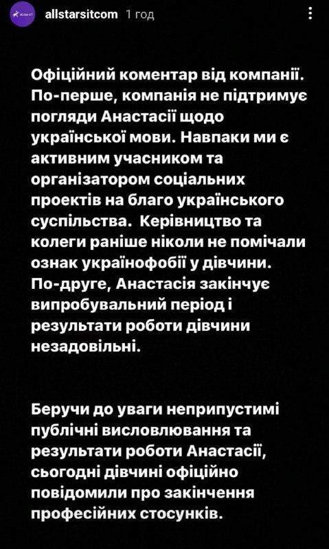 Київську блогерку звільнили через заяву про українську мову