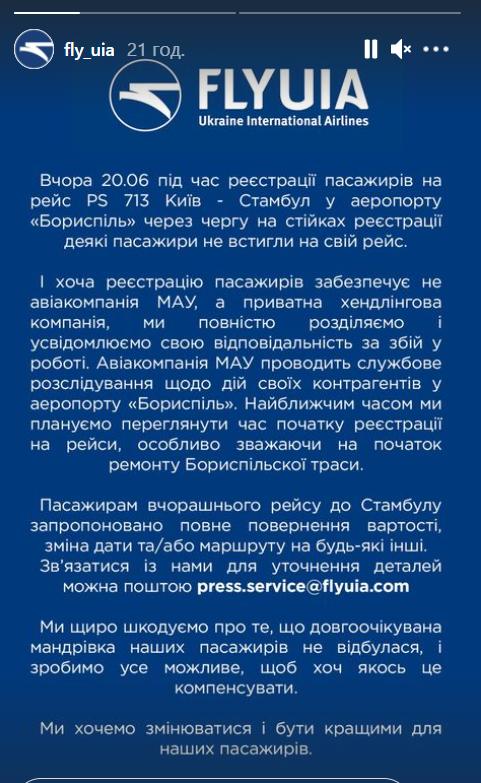 Коментар МАУ на ситуацію в Борисполі