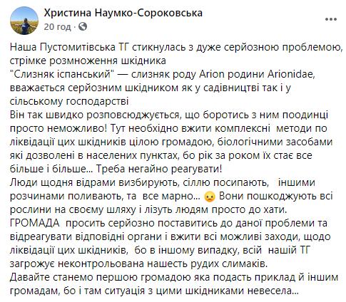 Слимаки атакують Львів Пустомити 28.07.2021