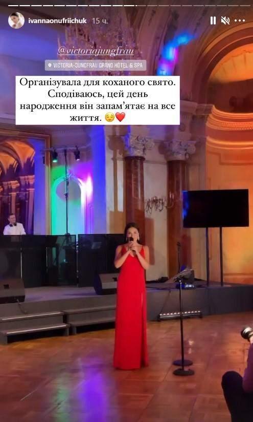 Іванна Онуфрійчук