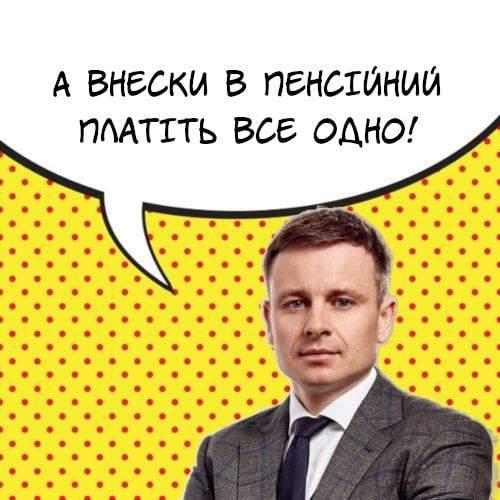 Марченко про пенсію