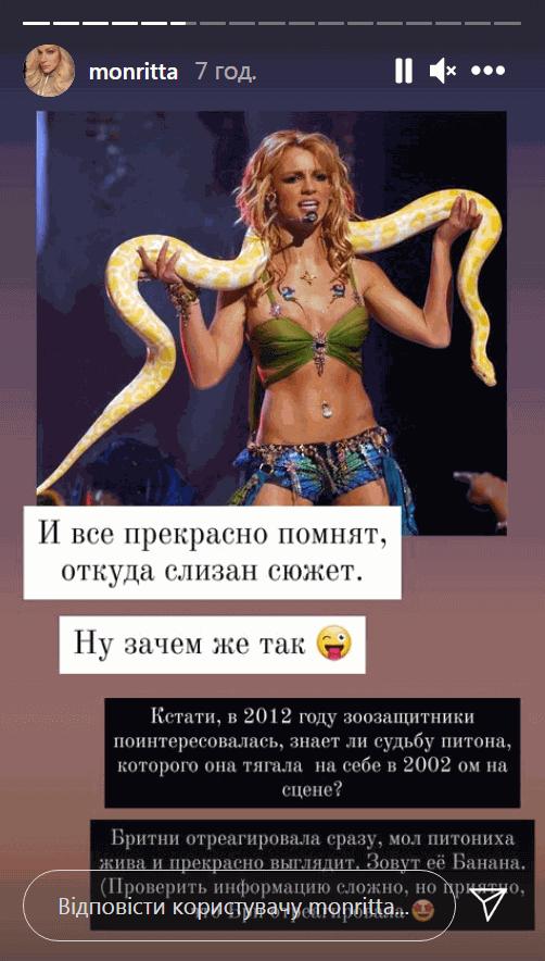 Тіна Кароль Брітні Спірс