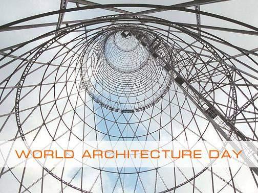 Всесвітній день архітектури 2021 листівки