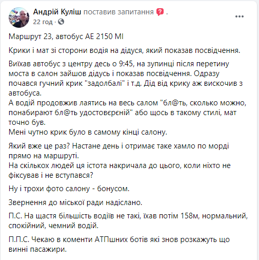 Обматюкав дідуся Посвідчення 23 маршрут Новини Дніпра
