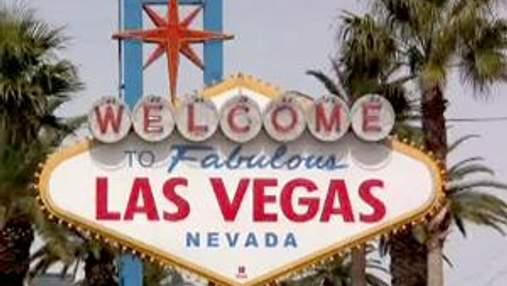 Лас-Вегас - місто гріхів, світова столиця розваг, оаза задоволення в пустелі