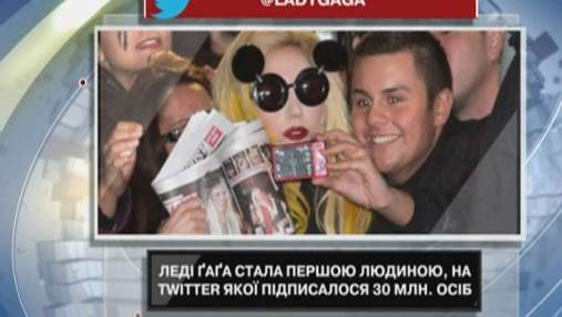 На Twitter Леді Гаги підписалося 30 млн осіб