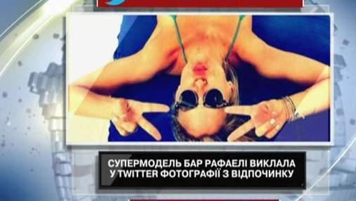 Супермодель Бар Рафаелі виклала у Twitter фотографії з відпочинку