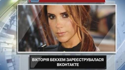 """Вікторія Бекхем зареєструвалася """"ВКонтакті"""""""
