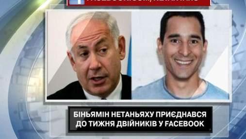 Премьер-министр Израиля присоединился к неделе двойников в Facebook