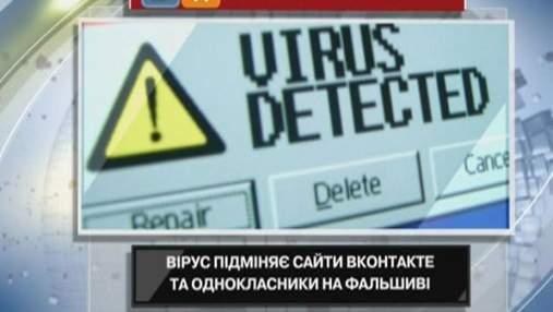 """Небезпечний вірус підміняє """"ВКонтакті"""" та """"Однокласники"""" на фальшиві сайти"""