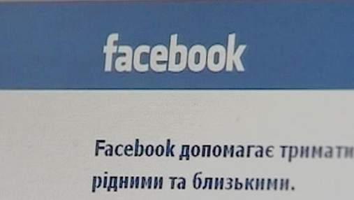 Головний міліціонер Львівщини зобов'язав підлеглих створити акаунти у Facebook
