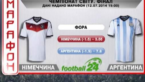 Матч дня. Германия против Аргентины