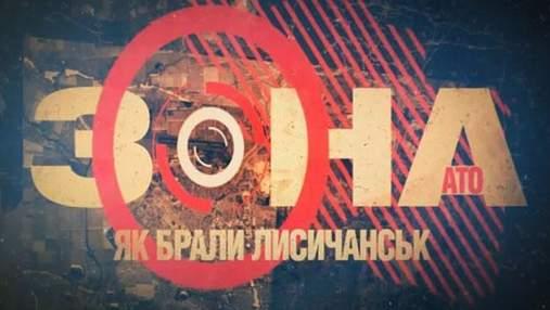 Спецпроект Зона АТО. Как освобождали Лисичанск