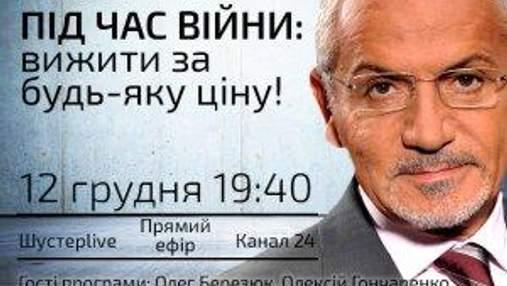 """Випуск """"Шустер Live"""" за 12 грудня. Реформи під час війни: вижити за будь-яку ціну"""