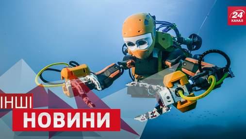 ІНШІ новини. Робот-аквалангіст у пошуках скарбів. Чому бульдоги люблять бігові доріжки