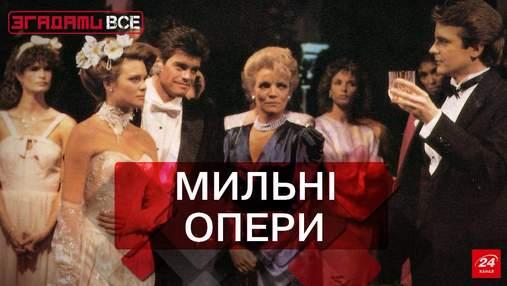 """Згадати все. Як Україна мліла від """"Рабині Ізаури"""""""