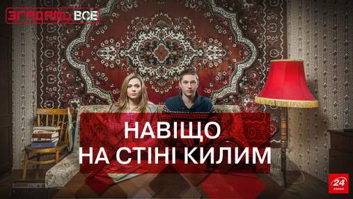 Як килим на стіні став масовим явищем у СРСР