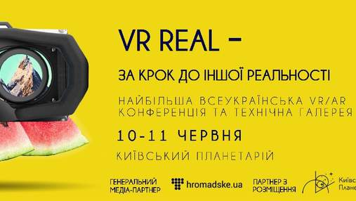 Один шаг до другой реальности: В Киеве состоится конференция с лидерами VR/AR-индустрии