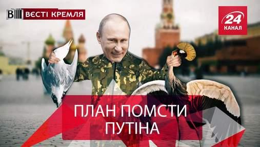 Вести Кремля. Тайные враги Путина. Страшный сон российских патриотов
