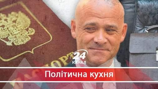 Чому СБУ ігнорує російське громадянство українських політиків