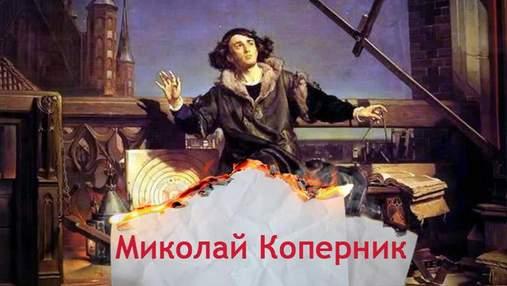Одна історія. Коперник – людина, яка зупинила Сонце і зрушила Землю