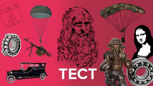 Правда чи вигадка: якими винаходами людство завдячує генію Леонардо да Вінчі