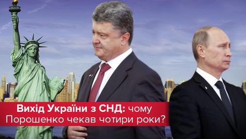Вихід України з СНД: що це означає і хто з цього виграє