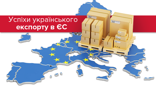 """Чем Украина Европу """"кормит"""": победы украинского экспорта"""