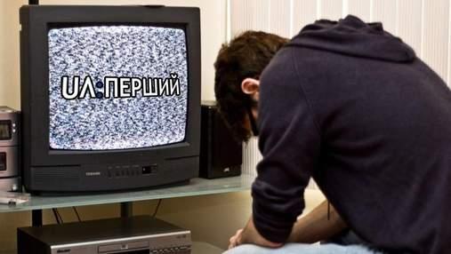 """Отключение канала """"UA: Первый"""": появилась реакция ЕС"""
