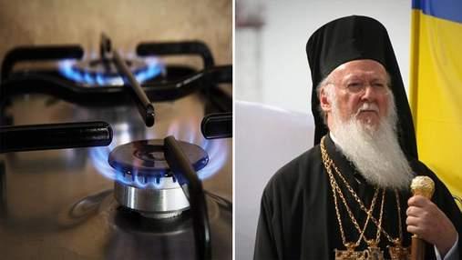 Головні новини 19 жовтня: в Україні здорожчає газ, Константинополь не розірве взаємини з РПЦ
