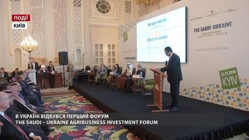 В Украине состоялся первый форум The Saudi – Ukraine Agribusiness Investment Forum
