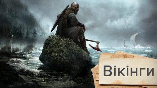 Вікінги: яким насправді був народ воїнів, що наганяли жах на всю Європу