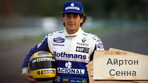 """Айртон Сенна – легендарный автогонщик, который трагически погиб на гонках """"Формулы-1"""""""