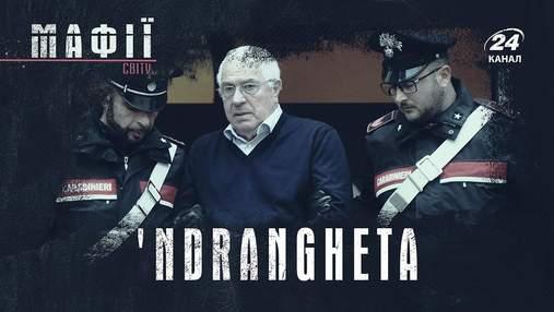 Як потрапити до мафії: правила найпотужнішої кримінальної організації світу 'Ndrangheta