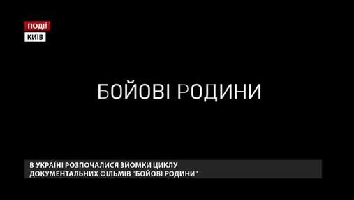 """В Україні розпочалися зйомки циклу документальних фільмів """"Бойові родини"""""""