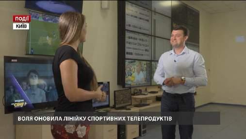 ВОЛЯ оновила лінійку спортивних телепродуктів