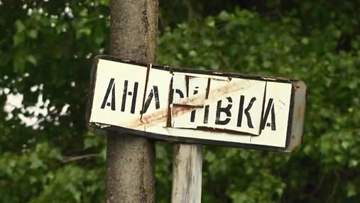 На Львовщине люди требуют вернуть старое советское название села