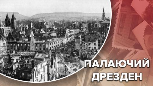 Бомбардировка Дрездена: страшная атака, которая уничтожила тысячи жизней и разрушила город