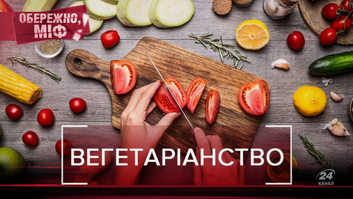 Сприяє схудненню та позбавляє енергії: найпоширеніші міфи про вегетаріанство, у які ми віримо