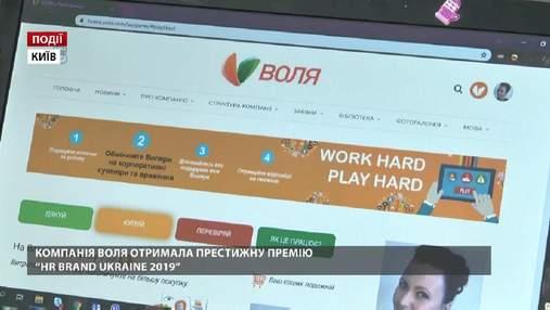 Компанія ВОЛЯ отримала престижну премію HR Brand Ukraine 2019