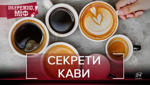 Кава: вражаючі міфи про популярний напій, в які ми віримо