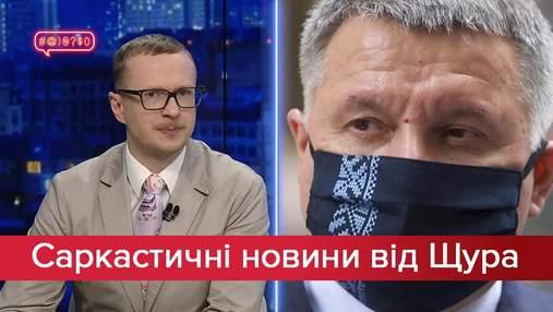 Саркастичні новини від Щура: Провалена реформа Авакова. Фантастична історія від Джоан Роулінг