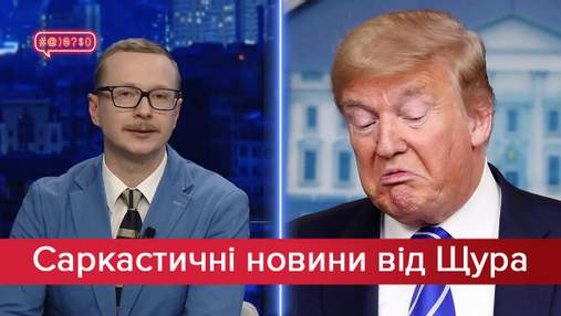 Саркастичні новини від Щура: Трамп поводиться як Янукович. Зеленський – порушник карантину