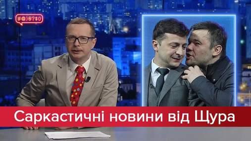 Саркастичні новини від Щура: Влада ледь не з'їла Богдана. Дзідзьо та Полякова міняються тілами