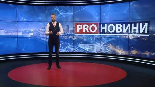 Pro новости: жестокость силовиков на протестах в Беларуси. Интервью Зеленского для BBC