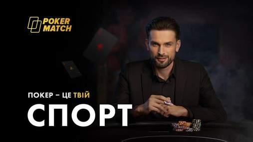 """""""Покер — це твій спорт!"""" PokerMatch розпочав нову масштабну рекламну кампанію"""
